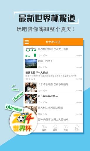 「最强攻略For COC」安卓版免费下载- 豌豆荚