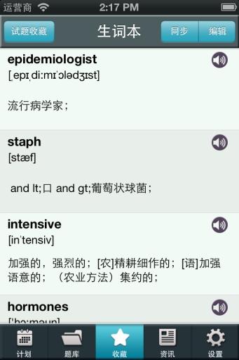英语四级阅读 生產應用 App-愛順發玩APP
