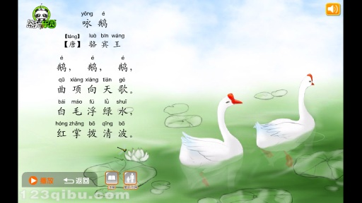 熊猫乐园故事 生產應用 App-癮科技App