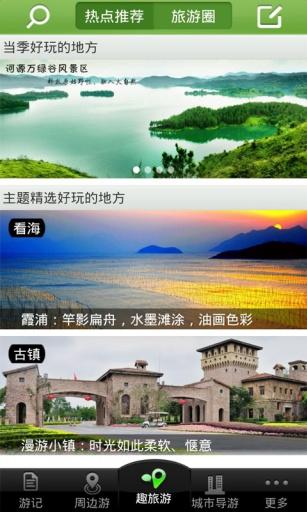 趣旅游-自助游攻略 城市导游 周边游 门票优惠
