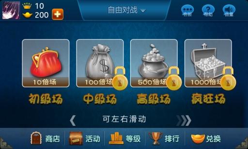 玩免費棋類遊戲APP|下載经典斗地主 app不用錢|硬是要APP