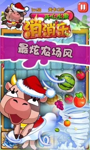 开心水果消消乐 益智 App-愛順發玩APP