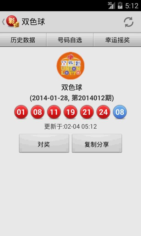 爱彩票 財經 App-愛順發玩APP