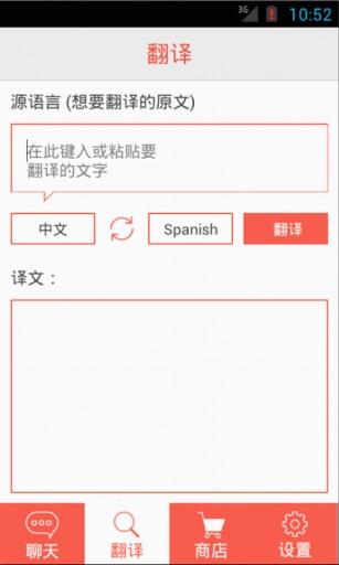 Viki西班牙语智能外教 生產應用 App-癮科技App