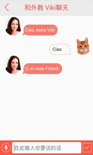 Viki意大利语智能外教