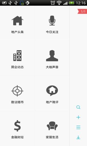 找房通地产说 新聞 App-愛順發玩APP