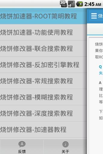 天天掛機怎麼修改人物屬性燒餅修改教程介紹- 台灣手遊網