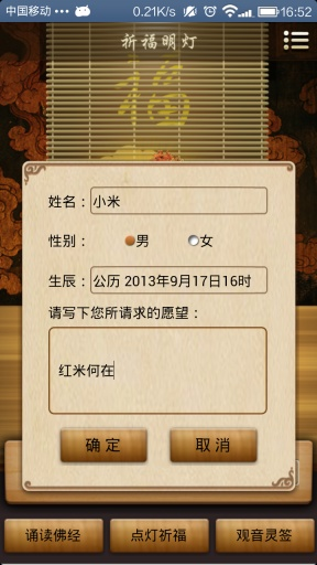 祈福明灯-2014佛灯庇佑化煞