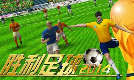 玩體育競技App|胜利足球2014免費|APP試玩