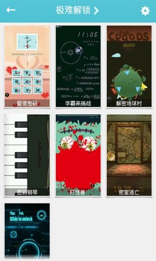 玩工具App|极难解锁之密码钢琴免費|APP試玩