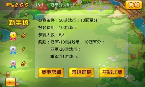 免費棋類遊戲App|单机斗地主联赛|阿達玩APP