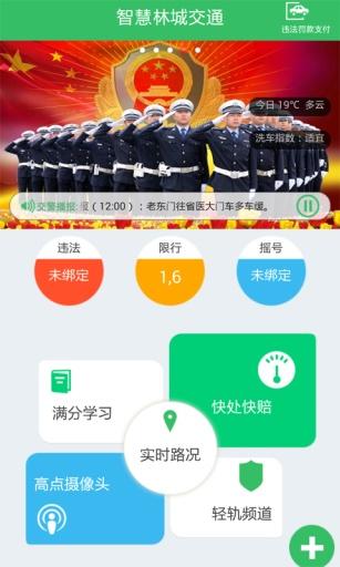 林城交警-智行车截图0