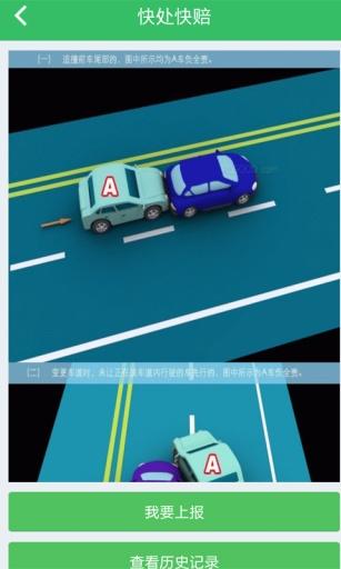 林城交警-智行车截图2