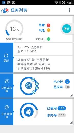 AVL杀毒Pro截图3