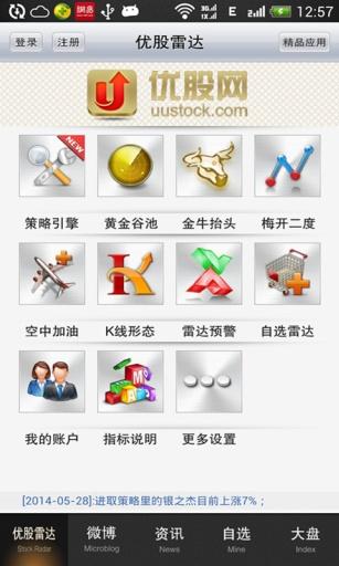 优股雷达 財經 App-愛順發玩APP