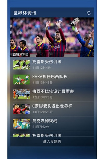 GO锁屏巴西世界杯主题 工具 App-愛順發玩APP