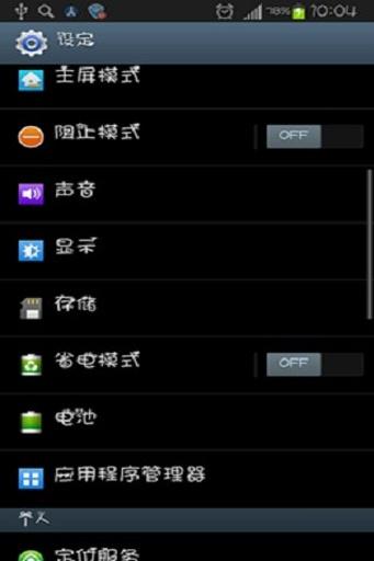 熊猫中文字体