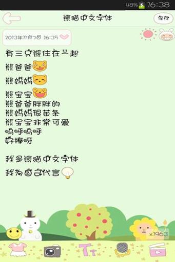 熊猫中文字体截图1