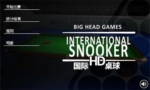 国际桌球截图0