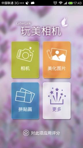 玩美相機 - 遊戲下載 - Android 台灣中文網