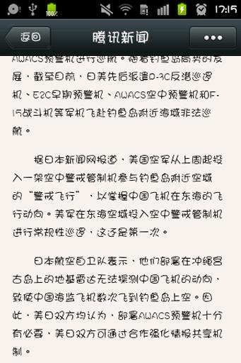 华康少女字体截图2