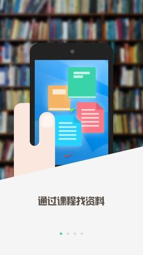 【免費生產應用App】学知课堂HD版-APP點子