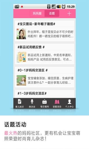 【免費生活App】妈妈圈微报-权威育儿资讯,新品试用优惠-APP點子