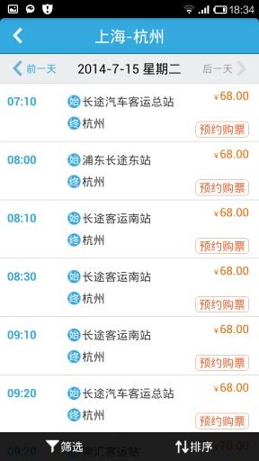 玩生活App|铁友汽车票-火车票免費|APP試玩
