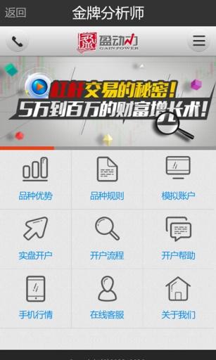 盈动力 玩財經App免費 玩APPs