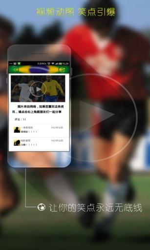 玩免費社交APP|下載足球社区_世界杯 app不用錢|硬是要APP