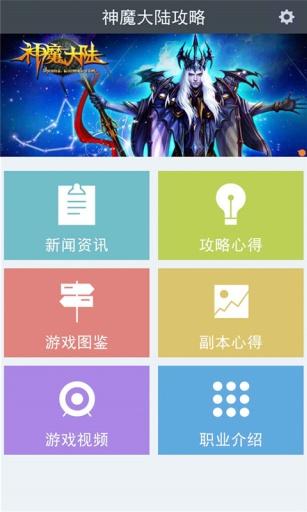神魔大陆 for 天天看攻略|玩新聞App免費|玩APPs