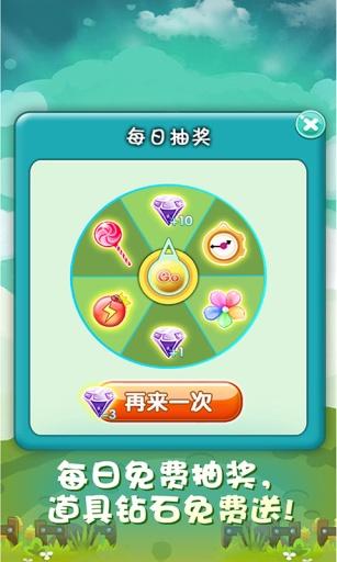 玩益智App 天天消消乐免費 APP試玩