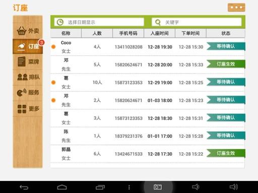 玩免費生活APP|下載订餐易HD app不用錢|硬是要APP