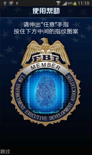 FBI指纹解锁高级版