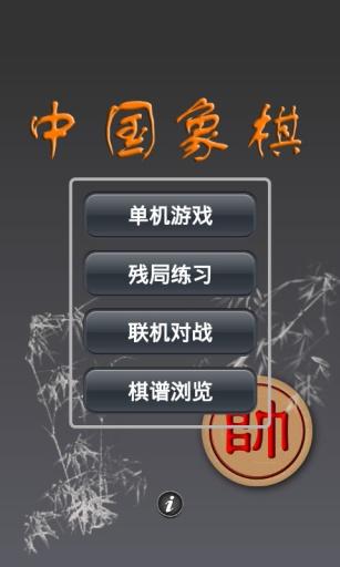 【中国象棋规则】找中国象棋规则免費App-中国风象棋app(共 ...