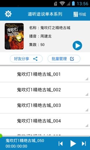 【免費書籍App】鬼吹灯之精绝古城-APP點子