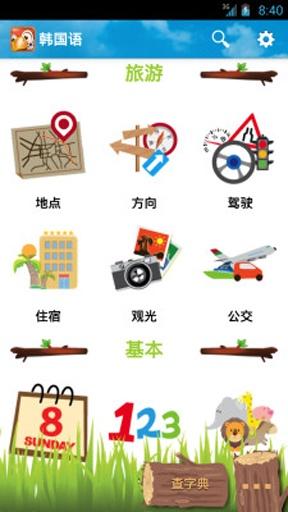 学韩语截图1