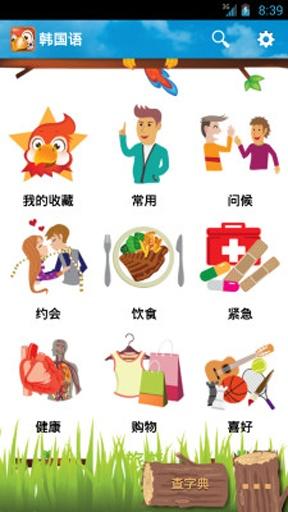 学韩语截图2