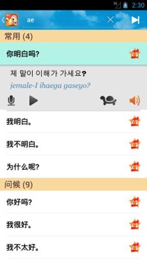 学韩语截图3