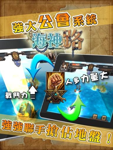 玩免費模擬APP|下載海神之路 app不用錢|硬是要APP