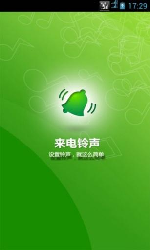 免費手機鈴聲下載 - 好用APP推薦、APK下載網站