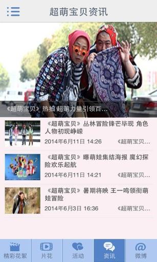 超萌宝贝 書籍 App-愛順發玩APP