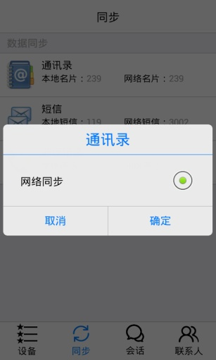 数据通文件传输大全 工具 App-愛順發玩APP