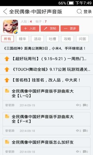 玩免費遊戲APP|下載中国好声音助手 app不用錢|硬是要APP