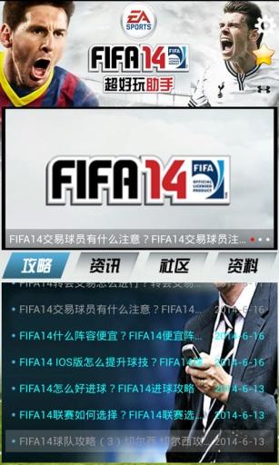 FIFA14助手