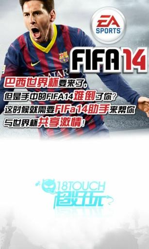 FIFA14助手截图1