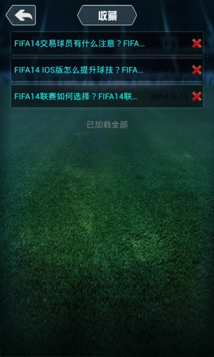 FIFA14助手截图3