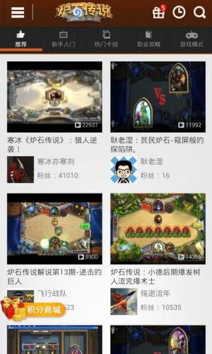 玩免費媒體與影片APP|下載炉石传说视频站 app不用錢|硬是要APP