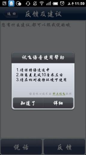 智能语音助手 生活 App-愛順發玩APP