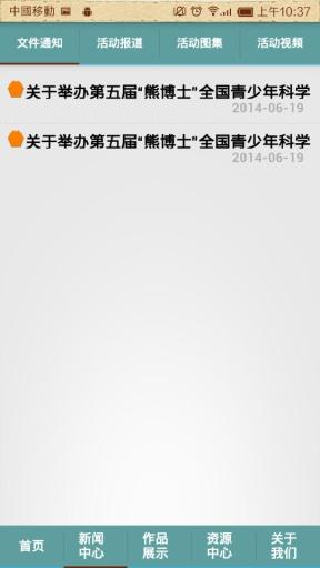 全国青少年科学影像节 新聞 App-愛順發玩APP